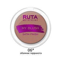 Румяна компактные «My blush», оттенок 06 Обаяние терракота