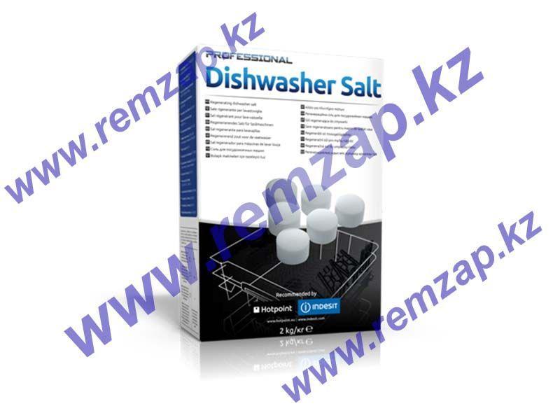 Соль для посудомоечных машин, C00092099