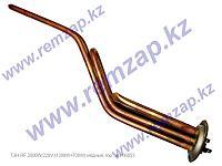 ТЭН для водонагревателя Термекс 2000Вт медный, горизонтальный, для: 66053