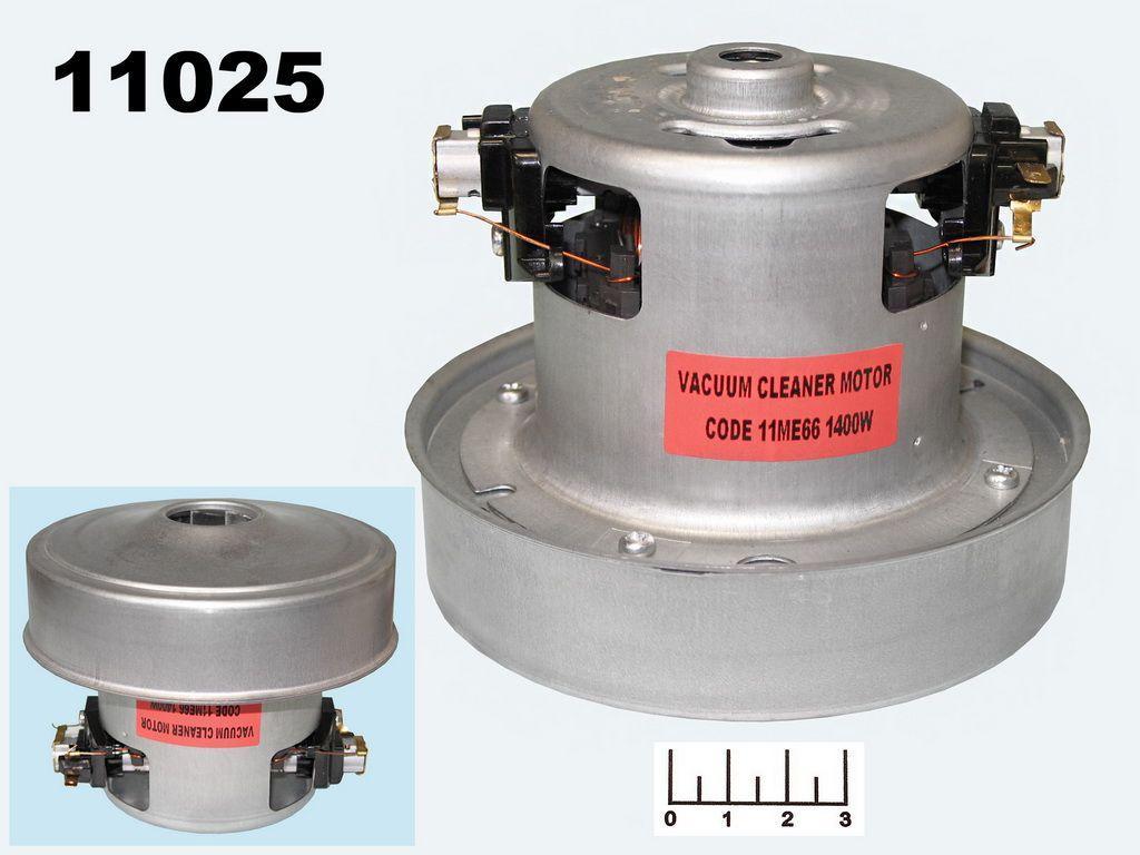 Двигатель пылесоса Samsung 1400 Вт, VAC035UN, 11ME66 H 116 мм D 130 мм