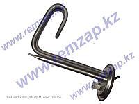 ТЭН Для водонагревателя Термекс 10 литров, 1,5кВт из нержавейки, код: 66182