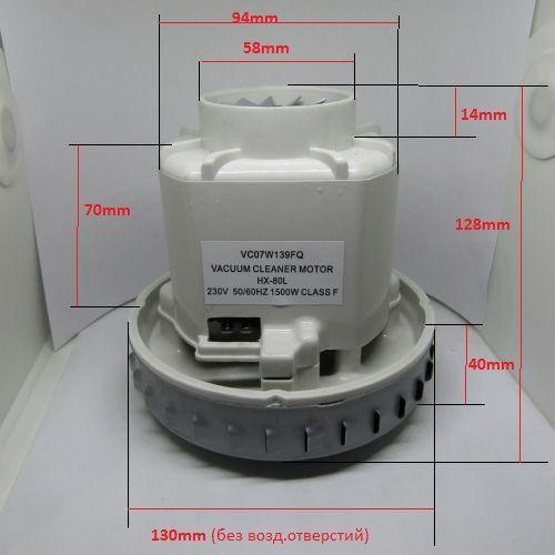 Двигатель для пылесоса 1500W  THOMAS, ZELMER  DOMEL, 54AS016_china аналог HX-80L (Китай)