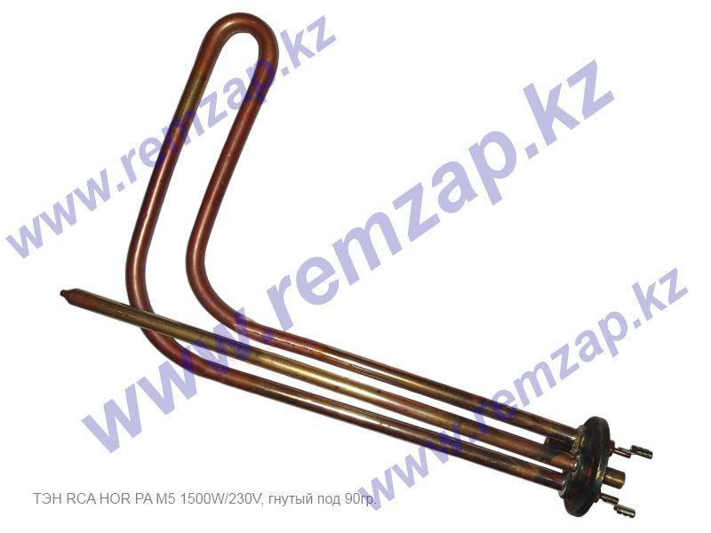 Нагревательный элемент ТЭН RCA HOR 1500W/230V, гнутый 90 гр., с местом под анод М5 65100746