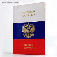 Папка для документов кожзам «Российская федерация. Семейные документы», 12 файлов, 4 комплекта, А4