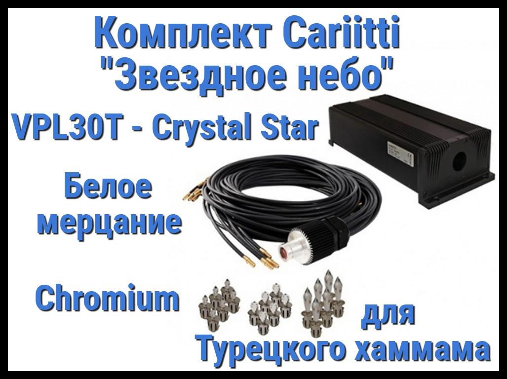 Комплект Cariitti Звездное небо Crystal Star для Хаммама (100 точек, 18 хрусталиков, Хром, Белое мерцание)