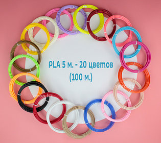 PLA пластик (20 цветов по 5 метров)