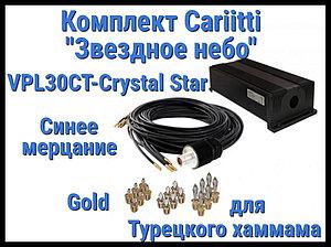 Комплект Cariitti Звездное небо Crystal Star для Хаммама (100 точек, 18 хрусталиков, Золото, Цветное мерцание)