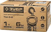 """Таль цепная """"ТШ-1-6"""" шестеренная, ЗУБР Профессионал 43082-1, 1т / 6м, фото 3"""