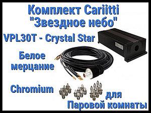 Комплект Cariitti Звездное небо Crystal Star для Паровой комнаты (118 точек, Хром, Белое мерцание)