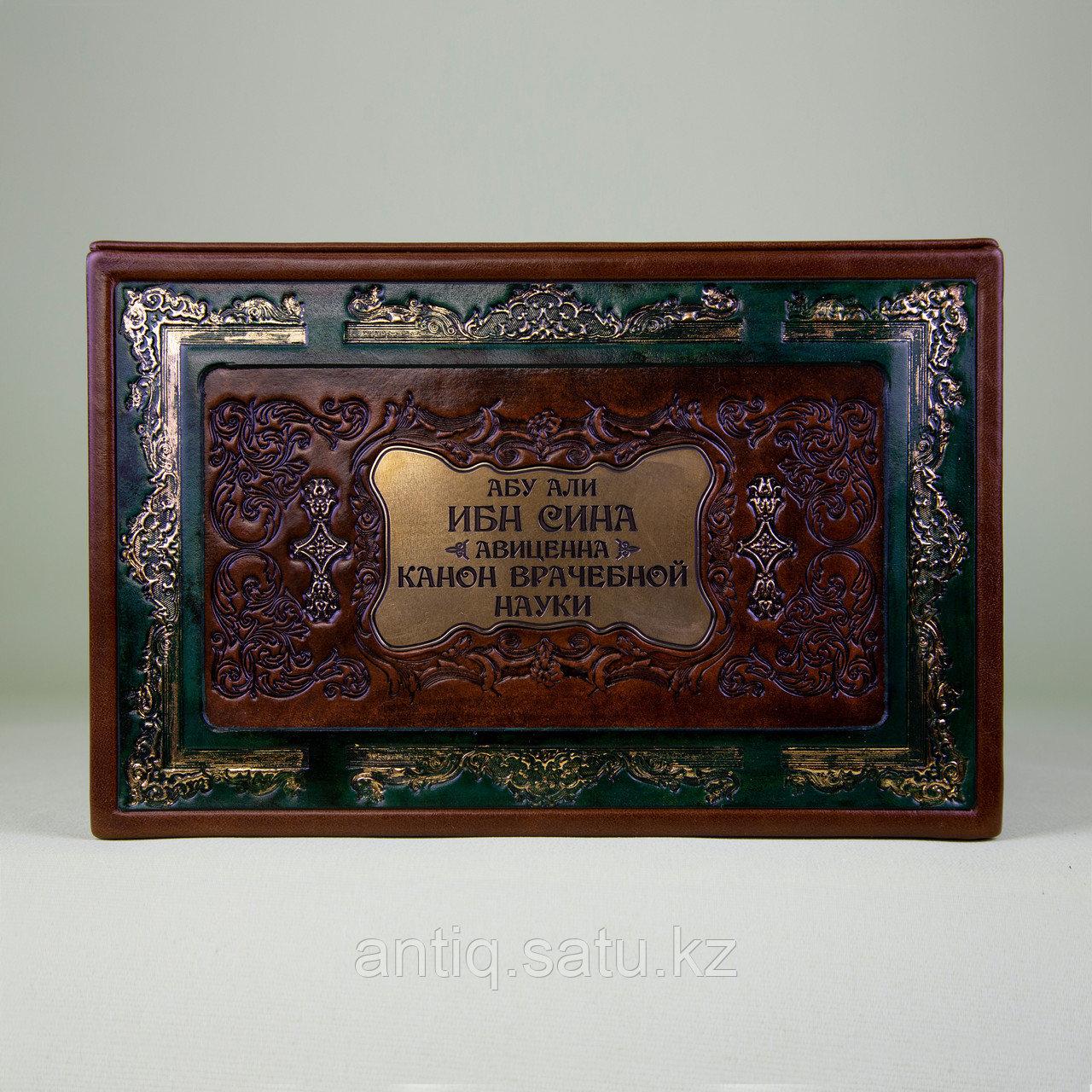 Канон врачебной науки. Автор: Абу Али ибн Сина. В авторском подарочном кейсе из натуральной кожи с тиснением. - фото 4