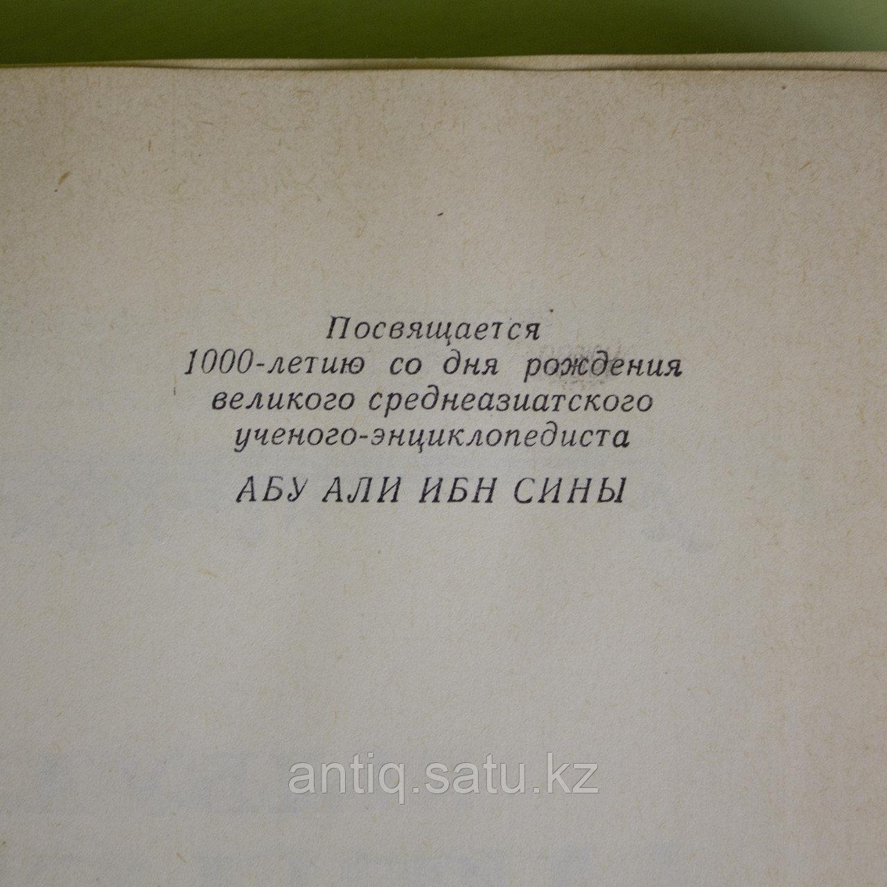 Канон врачебной науки. Автор: Абу Али ибн Сина. В авторском подарочном кейсе из натуральной кожи с тиснением. - фото 9