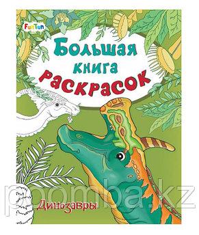 Большая книга раскрасок с Динозаврами