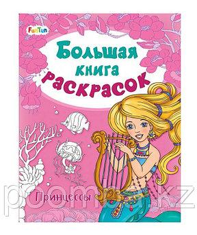 Большая книга раскрасок для девочек с принцессами