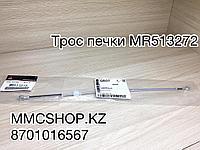 Трос печки MR513272 Белый левая сторона Лансер 9 поколение lancer