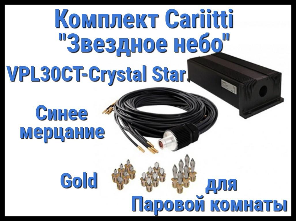 Комплект Cariitti Звездное небо Crystal Star для Паровой комнаты (118 точек, Золото, Цветное мерцание)