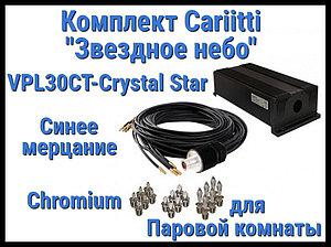 Комплект Cariitti Звездное небо Crystal Star для Паровой комнаты (118 точек, Хром, Цветное мерцание)