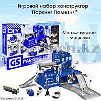 Игровой набор конструктор Паркинг с 5 металлическими машинками Полиция Parking lot Police CM559-31