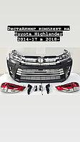 Рестайлинг комплект на Toyota Highlander HU50 2014-17 в 2018- по н.в🔝