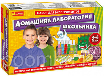 Набор для экспериментов Домашняя Лаборатория Школьника 3-4 класс