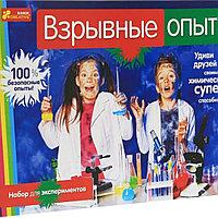Набор для экспериментов Взрывные Опыты