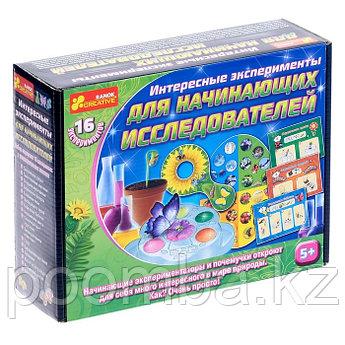 Набор для экспериментов Интересные Эксперименты для начинающих исследователей