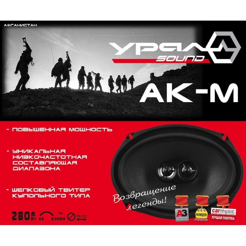 Коаксильная акустика URAL АК-М овальная 6.9