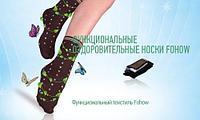 Носки женские оздоровительные Fohow