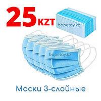 Маски защитные 3-слойные (50шт в упаковке)