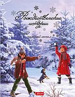 Рождественские истории. Снежный ангел., фото 1