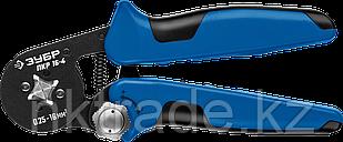 ПКР-16-4 пресс-клещи для втулочных наконечников 0.25 - 16 мм.кв, ЗУБР серия «ПРОФЕССИОНАЛ»,22693