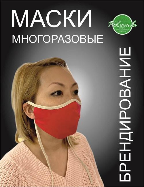 Многоразовые защитные маски. Оптом. - фото 4