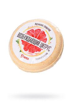 Бомбочка для ванны Yovee by Toyfa «Возбуждающий цитрус», с ароматом грейпфрута и пачули, 70 г