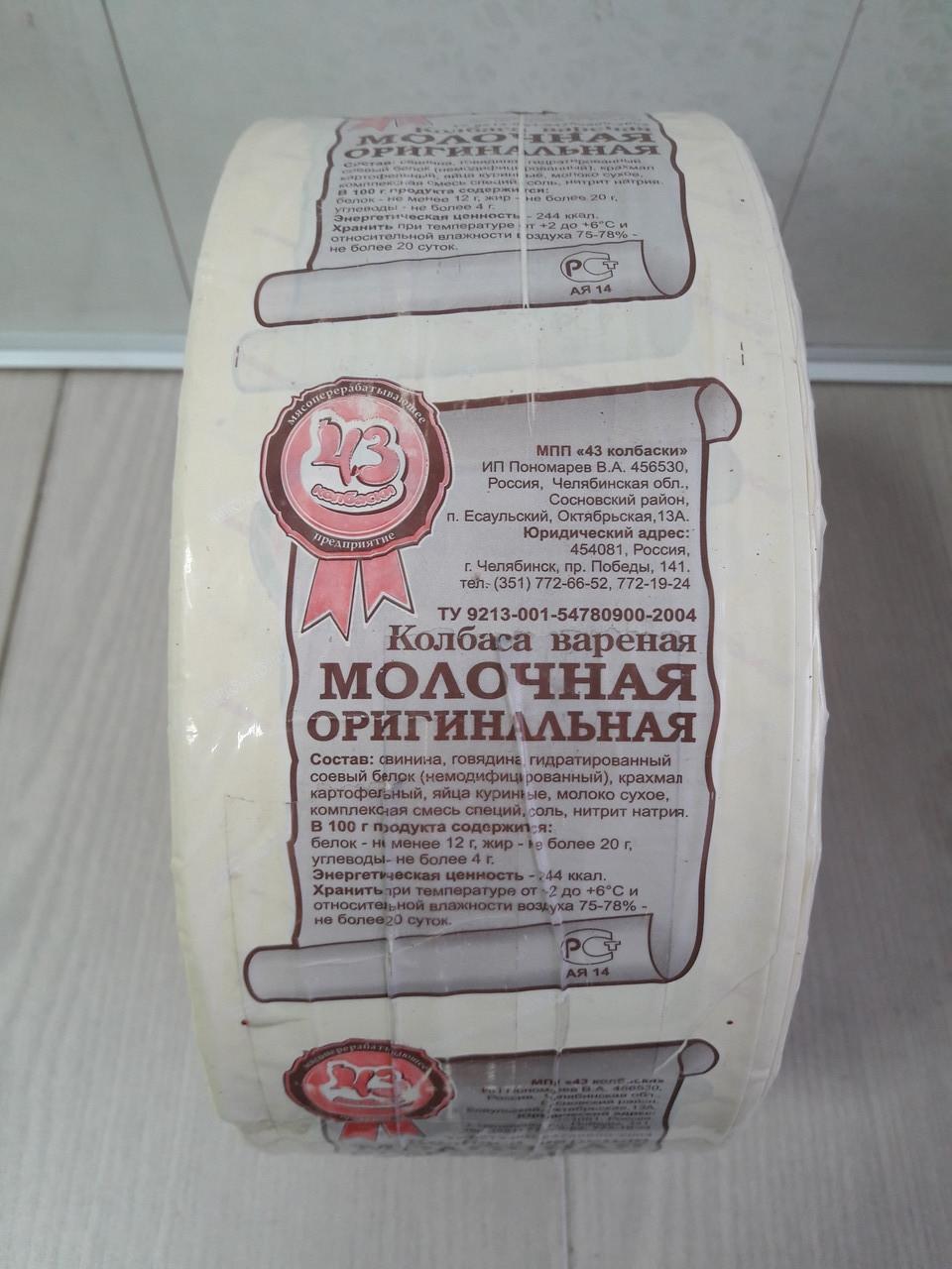 Оболочка для вареной колбасы Молочная оригинальная.