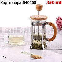 Заварник френч-пресс для варки чая или кофе деревянная фурнитура и металлическая подставка 350 мл