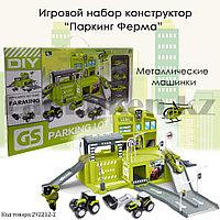Игровой набор конструктор Паркинг с 5 металлическими машинками Ферма Parking lot Farming CM559-81