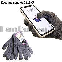 Перчатки для рук зимние сенсорные из плотного трикотажа серого цвета