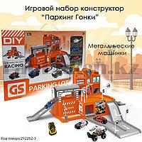 Игровой набор конструктор Паркинг с 5 металлическими машинками Гонки Parking lot Racing CM559-51