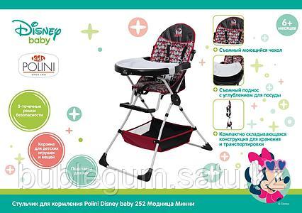 Стульчик для кормления Polini 252 Disney baby, Модница Минни, черный