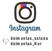 Наш INSTAGRAM: Deimantas_Astana