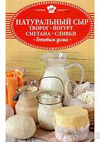 Натуральный сыр, творог, йогурт, сметана, сливки. Готовим дома(книга)