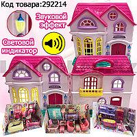 Домик кукольный игрушечный музыкальные и световые эффекты с мебелью аксессуарами и куклами в комплекте