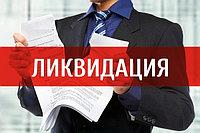 Ликвидация компаний и предприятий
