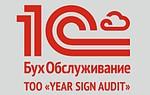 """1C:БухОбслуживание.                           ТОО """"Year Sign Audit (Ер Сайн Аудит)"""""""