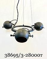 Лофт люстра 38695 3 подвесная с 3 плафонами