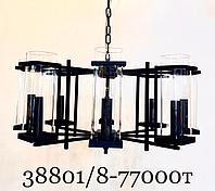 Лофт люстра 38801 8 потолочная с 8 плафонами