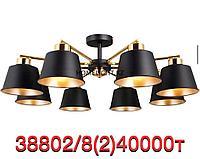 Лофт люстра 38802 8 потолочная с 8 плафонами