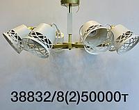 Люстра с 8 плафонами 38832 8