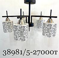 Люстра с 5 плафонами 38981 5