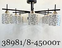 Люстра 38981 8 с 8 плафонами