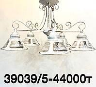 Лофт люстра потолочная с 5 плафонами 39039 5